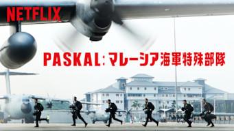 PASKAL: マレーシア海軍特殊部隊