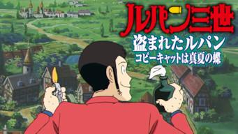 ルパン三世TVSP#16 盗まれたルパン 〜コピーキャットは真夏の蝶〜