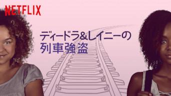 ディードラ&レイニーの列車強盗