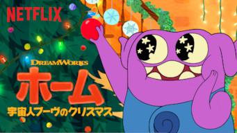 ホーム 宇宙人ブーヴのクリスマス