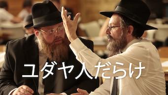 ユダヤ人だらけ