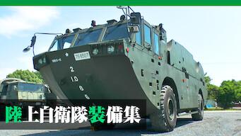 陸上自衛隊装備集