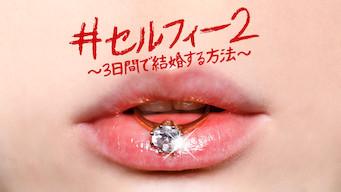 #セルフィー2 〜3日間で結婚する方法〜