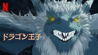 ドラゴン王子