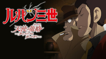 ルパン三世TVSP#17 天使の策略 〜夢のカケラは殺しの香り〜