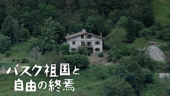 バスク祖国と自由の終焉