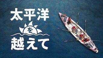 太平洋を越えて