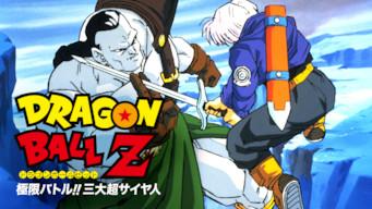 ドラゴンボールZ 極限バトル!! 三大超サイヤ人
