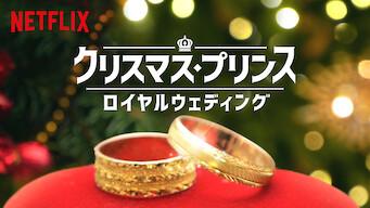 クリスマス・プリンス: ロイヤルウェディング