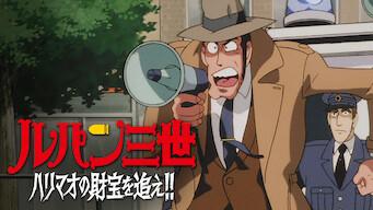 ルパン三世TVSP#07 ハリマオの財宝を追え!!