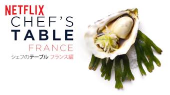 シェフのテーブル フランス編