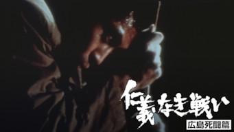 仁義なき戦い 広島死闘篇