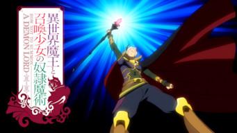 異世界魔王と召喚少女の奴隷魔術