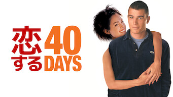 恋する40days