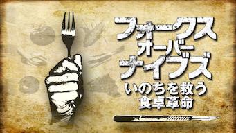 フォークス・オーバー・ナイブズ いのちを救う食卓革命