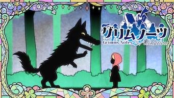 グリムノーツ The Animation