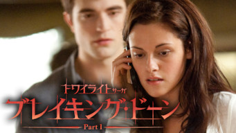 トワイライト・サーガ/ブレイキング・ドーン Part 1