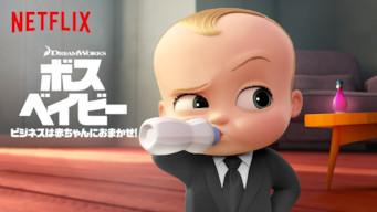 ボス・ベイビー: ビジネスは赤ちゃんにおまかせ!