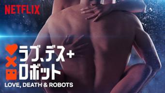 ラブ、デス&ロボット