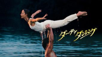 ダーティ・ダンシング