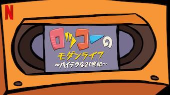 ロッコーのモダンライフ 〜ハイテクな21世紀〜