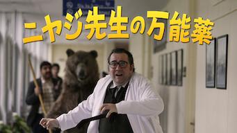 ニヤジ先生の万能薬