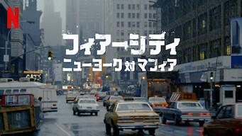 フィアーシティ: ニューヨーク対マフィア
