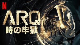 ARQ: 時の牢獄