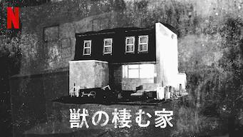 獣の棲む家