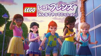 レゴ(R)フレンズ みんなでやってミッション!