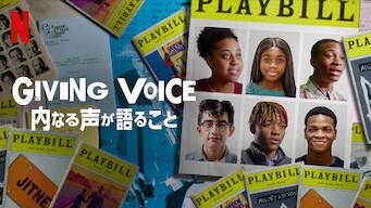 Giving Voice: 内なる声が語ること