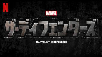 Marvel ザ・ディフェンダーズ