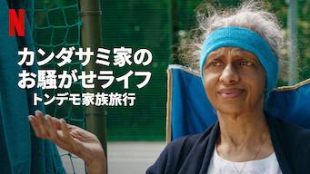 カンダサミ家のお騒がせライフ: トンデモ家族旅行