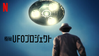極秘UFOプロジェクト