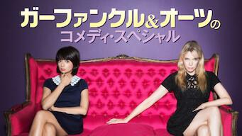 ガーファンクル&オーツのコメディ・スペシャル