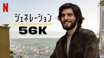 ジェネレーション56K