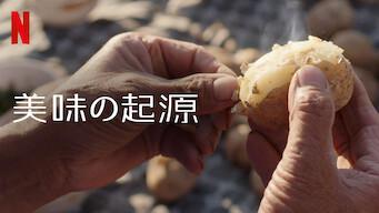 美味の起源