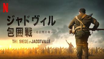 ジャドヴィル包囲戦 -6日間の戦い-