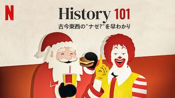"History 101: 古今東西の""ナゼ?""を早わかり"