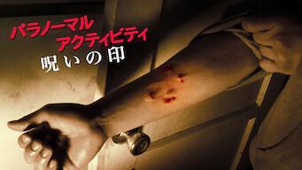 パラノーマル・アクティビティ/呪いの印