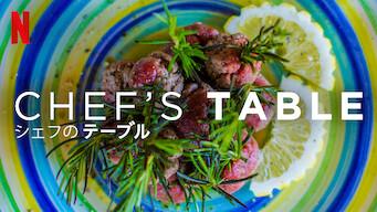 シェフのテーブル