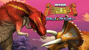 古代王者 恐竜キング Dキッズ・アドベンチャー
