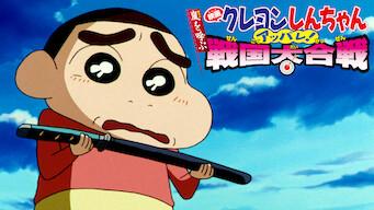 映画 クレヨンしんちゃん 嵐を呼ぶ アッパレ! 戦国大合戦