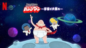 ぼくらのスーパーヒーロー・パンツマン ~宇宙で大暴れ~