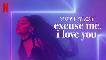 アリアナ・グランデ: excuse me, i love you