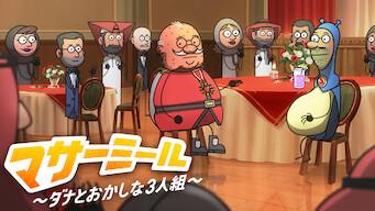 マサーミール 〜ダナとおかしな3人組〜