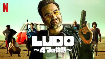 LUDO ~4つの物語~