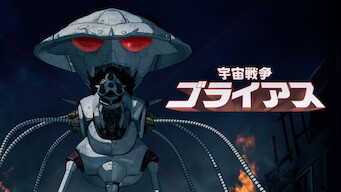 宇宙戦争: ゴライアス