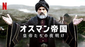 オスマン帝国: 皇帝たちの夜明け