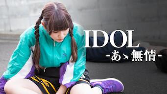IDOL-あゝ無情-